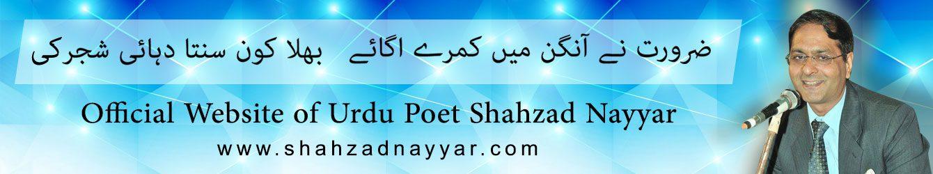 ShahzadNayyar.Com