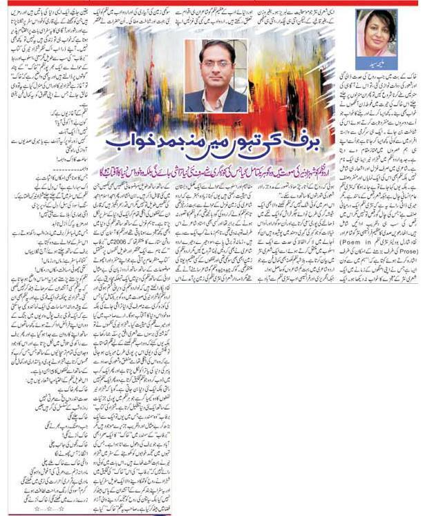 Article By Maleeha Sayed